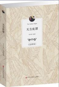 正版天方夜谭全译本刘可欣百花洲文艺出版社9787550009639