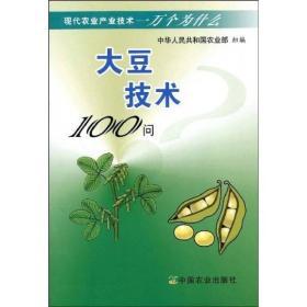 大豆技术100问
