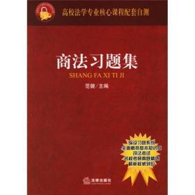 商法习题集——高校法学专业核心课程配套自测 范健 9787503664922