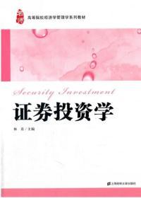 证券投资学 林青 上海财经大学出版社