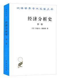 经济分析史(第一卷)