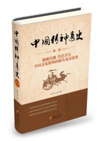 中国精神通史·第一卷:渊渊其渊 浩浩其天 中国文化精神的源头及其演变