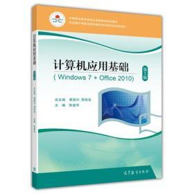 中等職業教育課程改革國家規劃新教材:計算機應用基?。╓indows7+Office2010 第3版)