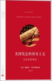 美国宪法的原旨主义:廿五年的争论