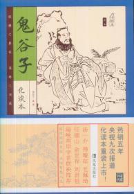 家藏四库系列:鬼谷子(插图本)(权威校本、无障碍阅读全新增订版)