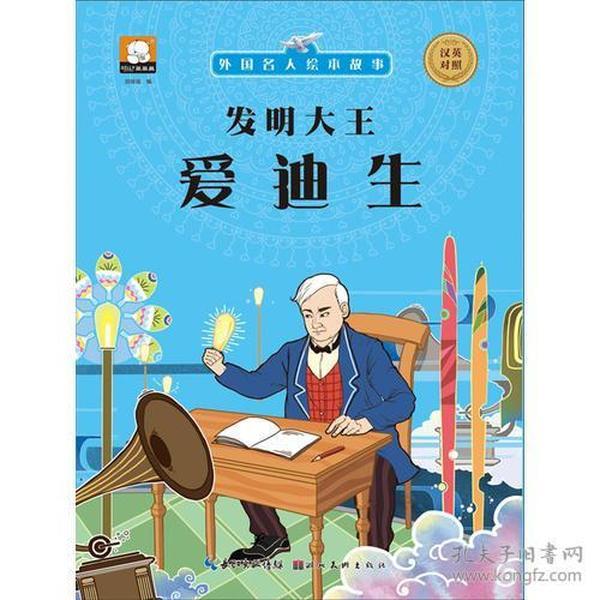 外国名人绘本故事·发明大王 爱迪生 胡媛媛 湖北美术出版社 9787539473642