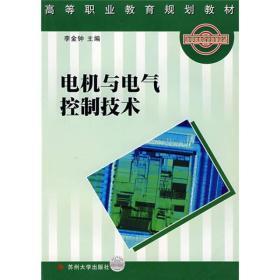 高等职业教育规划教材:电机与电气控制技术