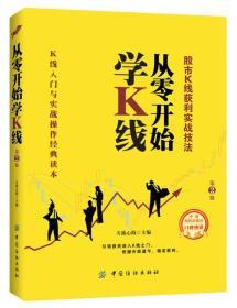 【二手包邮】从零开始学K线-第2版 天池心海 中国纺织出版社