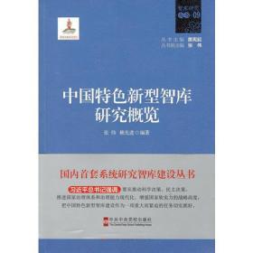 中国特色新型智库研究概览