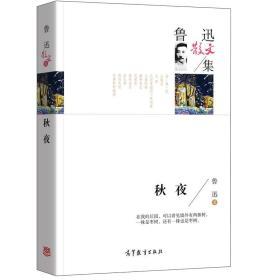 秋夜-鲁迅散文集