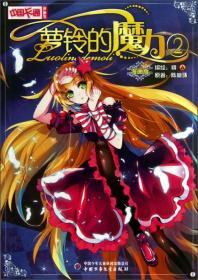 中国卡通·萝铃的魔力·漫画书2