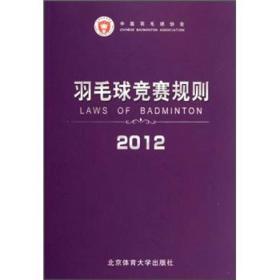 羽毛球竞赛规则2012