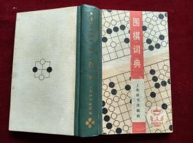 围棋词典(硬精装)