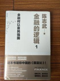 金融的逻辑1:金融何以富民强国