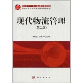 """浙江省""""十一五""""重點教材建設項目·普通本科經濟管理類精品教材系列:現代物流管理(第2版)"""
