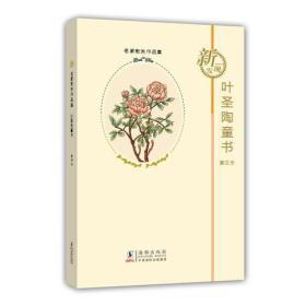 现货名家散失作品集:叶圣陶童书(第4册) 叶圣陶 9787511010698 海