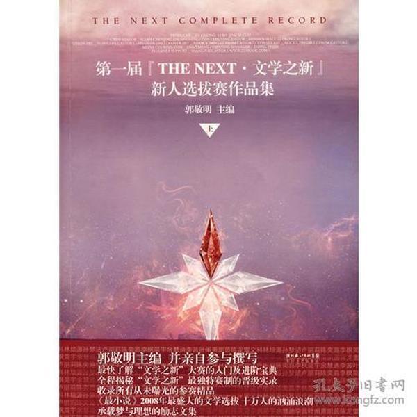 第一届[HTE NEXT·文学之新]新人选拔赛作品集(上)