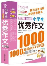 小学生优秀作文1000篇
