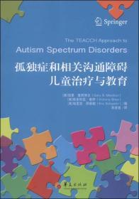 YX--孤独症和相关沟通障碍儿童治疗与教育