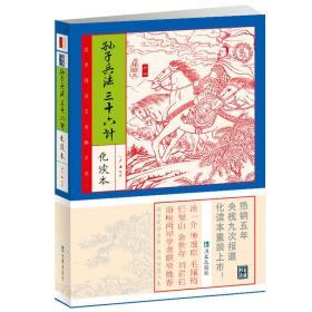 L3:增订版家藏四库-孙子兵法三十六计
