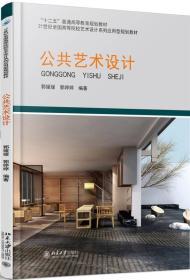 【二手包邮】公共艺术设计 郭媛媛 北京大学出版社