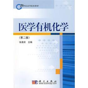 21世紀高等院校教材:醫學有機化學(第2版)