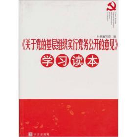 《关于党的基层组织实行党务公开的意见》学习读本