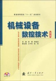 机械设备数控技术(第2版)(附光盘1张)