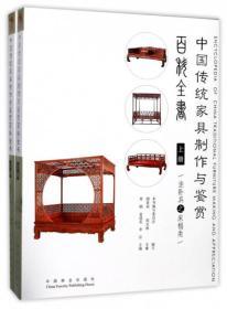 正版ms-9787503891168-中国传统家具制作与鉴赏百科全书(2册上)坐卧具椅几类(精装)