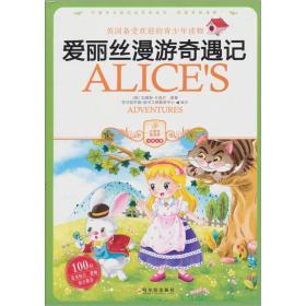 英国备受欢迎的儿童读物:爱丽丝漫游奇遇记