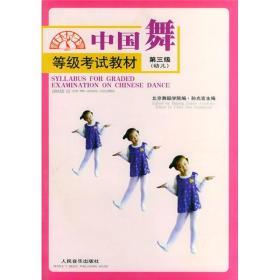 正版 中国舞等级考试教材(第3级)(幼儿)