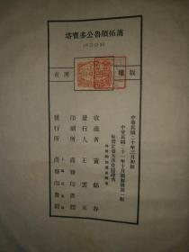 民国字帖:旧拓颜鲁公多宝塔