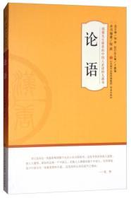 论语/钱穆先生推荐的中国人必读的九部书