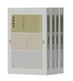 广雅疏证(全四册)