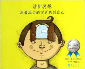 清新冥想:用最温柔的方式找到自己