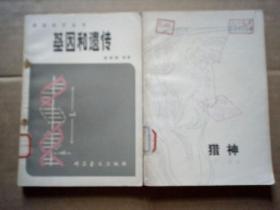 科技知识小丛书:基因和遗传