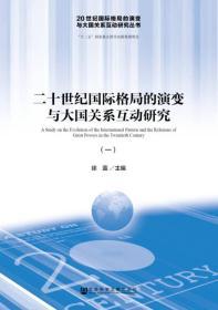 20世纪国际格局的演变与大国关系互动研究丛书:20世纪国际格局的演变与大国关系互动研究(一)