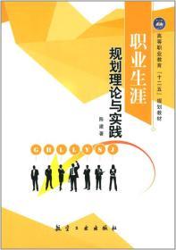 职业生涯规划理论与实践