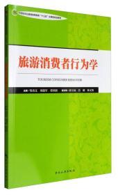 """旅游消费者行为学/中国旅游业普通高等教育""""十三五""""应用型规划教材"""