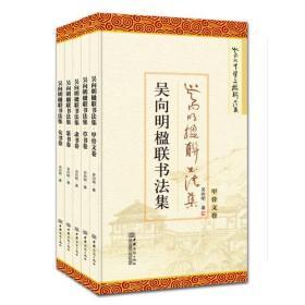 吴向明楹联书法集  草书集