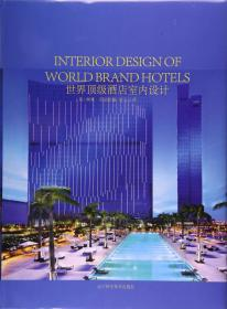 9787559101303-hs-世界顶级酒店室内设计