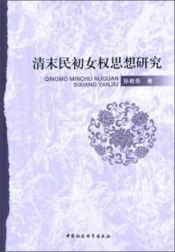 清末民初女权思想研究