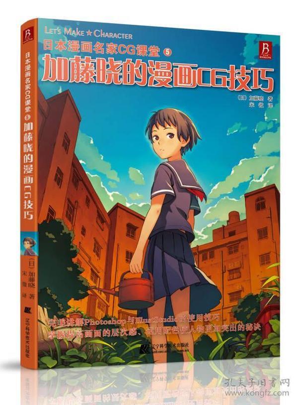 日本漫画名家CG课堂5:加藤晓的漫画CG技巧