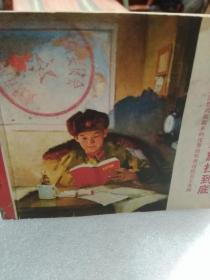 文革连环画《紧跟毛主席战旗扛到底-用毛泽东思想武装起来的优秀的年青指挥员王英洲》一册