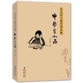 丰子恺儿童文学全集:中学生小品