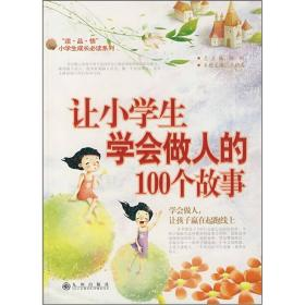 读品悟小学生成长必读系列:让小学生学会做人的100个故事