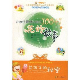 小学生~想知道的100+1个故事系列·韩国引进·美绘注音版:花孩子9787807554776