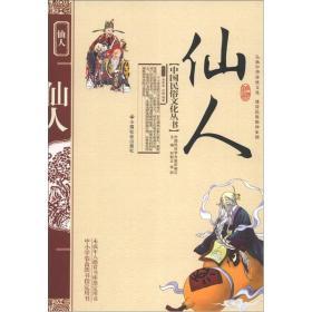 中国民俗文化丛书:仙人