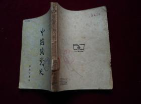 中国陶瓷史(商务印书馆,1954年修订版印)