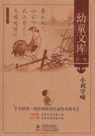 幼童文库第一集:小鸡学啼